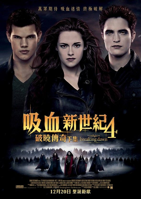 吸血新世紀4破曉傳奇下集(The Twilight Saga: Breaking Dawn – Part 2)電影圖片 - TSBDP2_Poster_final_1352881350.jpg
