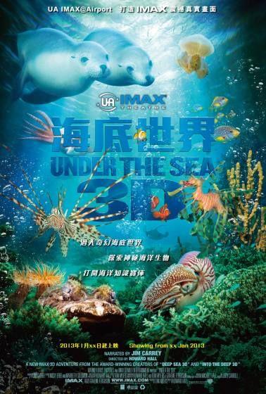 海底世界 3d (粤语版)(under the sea 3d)电影图片 - uts560_1