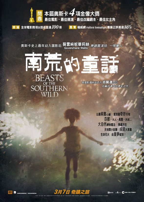 南荒的童話(Beasts of the Southern Wild)電影圖片 - BOTSW_poster_1360229172.jpg