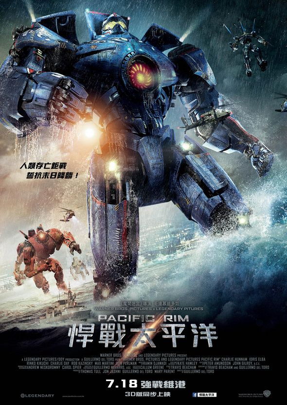 悍戰太平洋 3D Motion Chair D-BOX(Pacific Rim)電影圖片 - HKGPacificRimMain1_sheet_CHI_1371654853.jpg