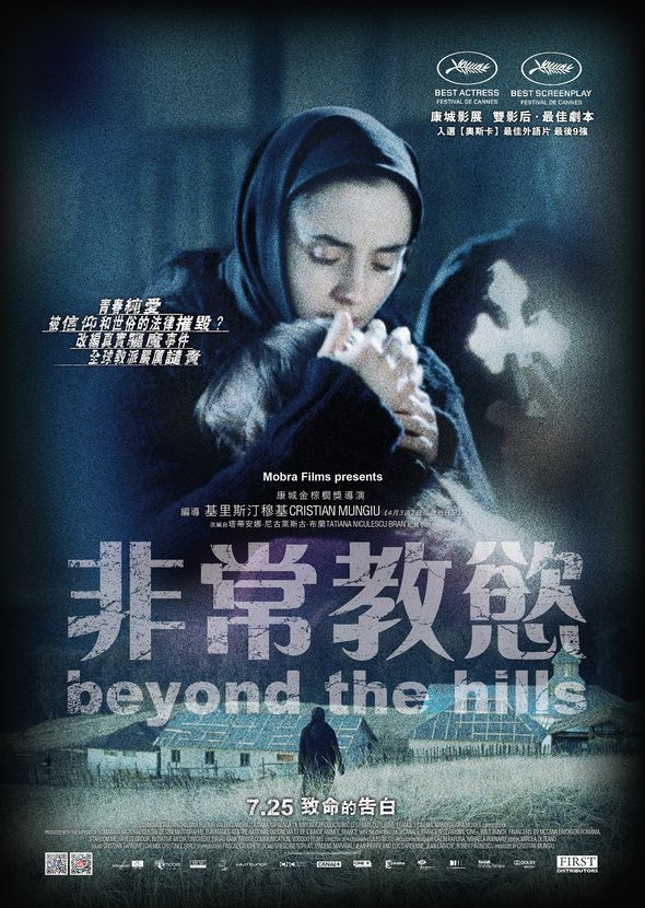 非常教慾(Beyond the Hills)電影圖片 - BeyondtheHills_posterkeyartversion228NEW29_1373856656.jpg