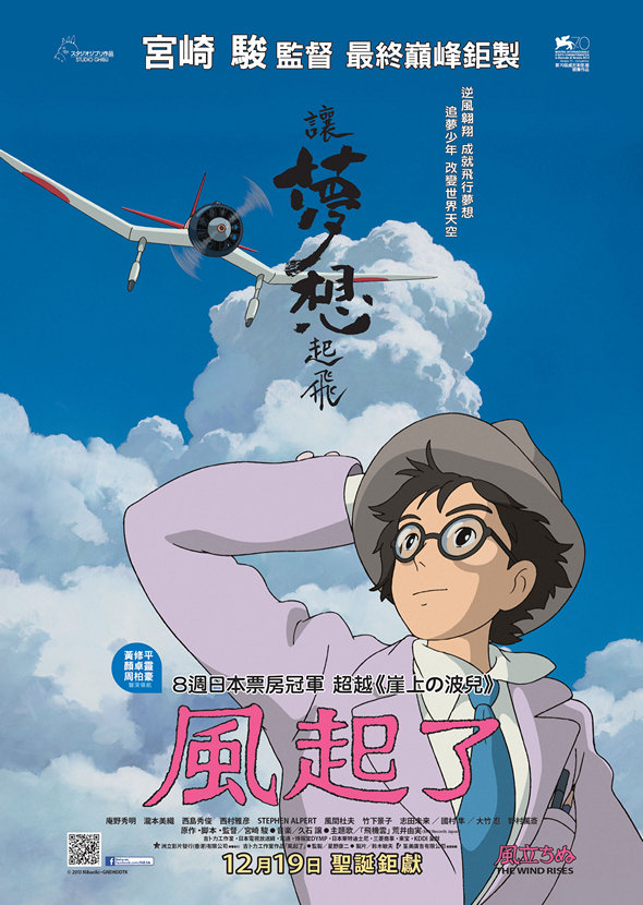 風起了 (日語版)(The Wind Rises)電影圖片 - TheWindRises_LaunchPoster_Final_1384413890.jpg