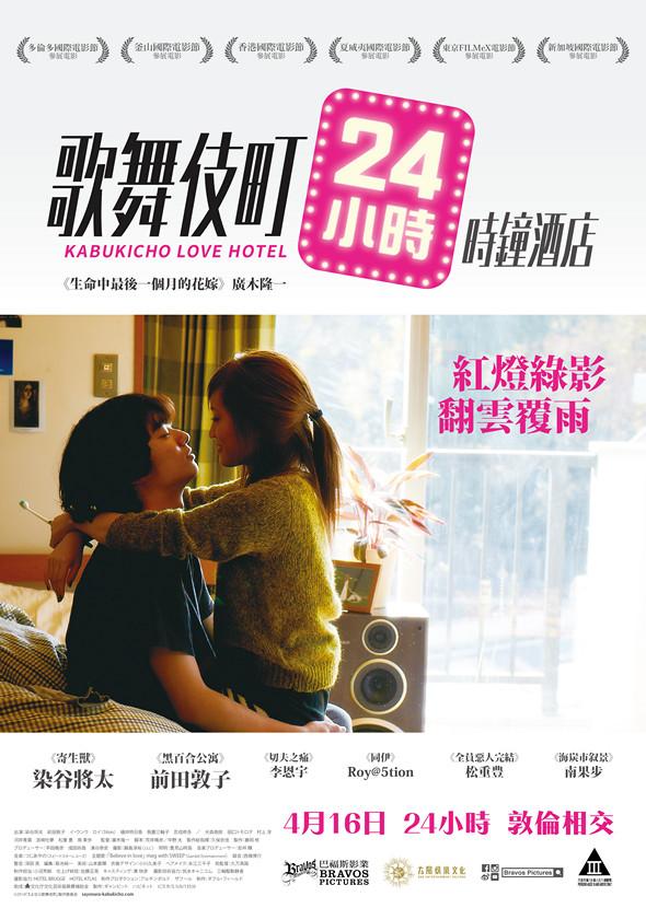 歌舞伎町24小時 時鐘酒店 電影圖片庫 Photo Gallery