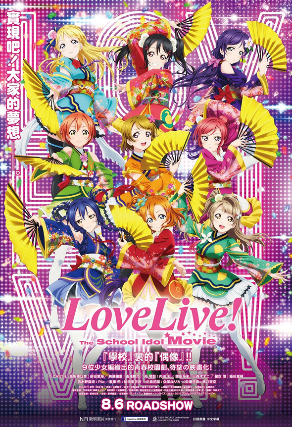 Love Live! The School Idol Movie電影圖片 - LoveLiveMovie_teaser_1435801269.jpg