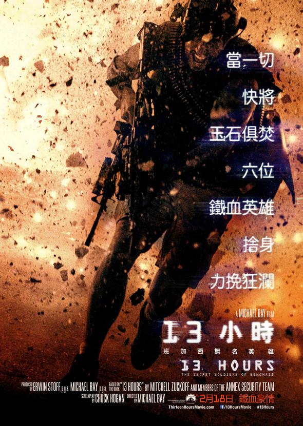 13小時:班加西無名英雄/13小時 : 班加西的秘密士兵(13 Hours: The Secret Soldiers of Benghazi)poster