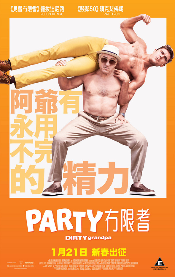 PARTY冇限耆/阿公歐買尬(Dirty Grandpa)poster