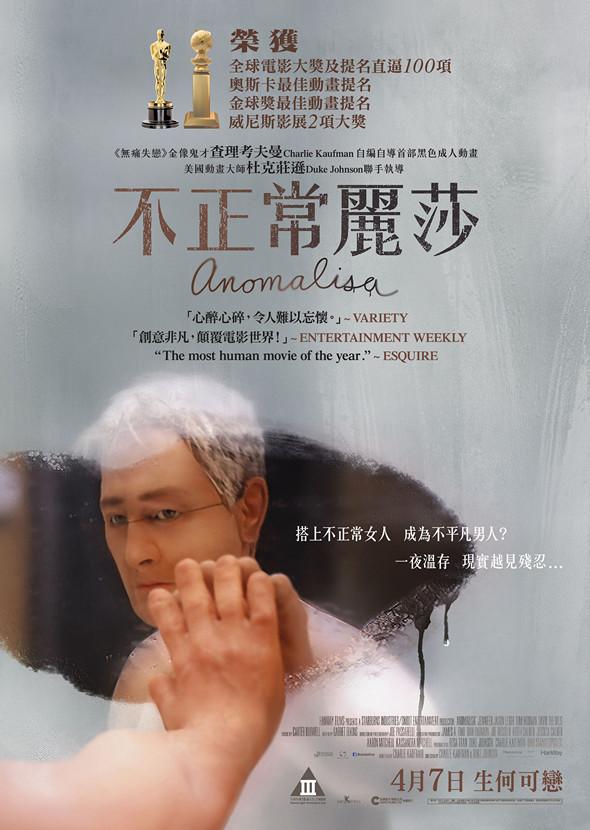 不正常麗莎/安諾瑪麗莎(Anomalisa)poster