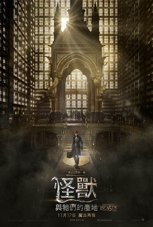 怪獸與牠們的產地‬ (2D版)(Fantastic Beasts and Where to Find Them)電影圖片 - 0405FNBST_TeaserPoster_1462846398.jpg
