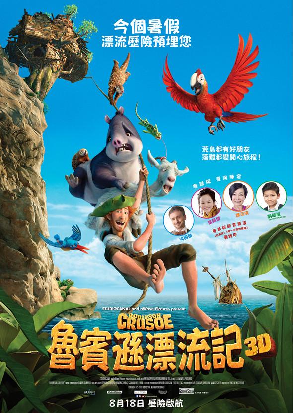 漂流记 2D 粤语版 Robinson Crusoe