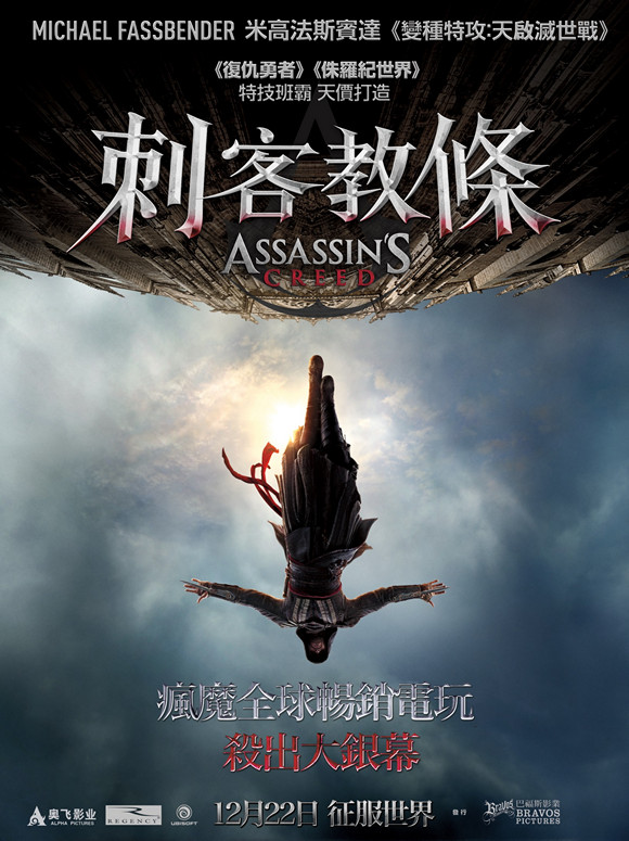 刺客教條 (2D 4DX版)(Assassin's Creed)電影圖片 - BravosPictures_Assassin5C27sCreed_Poster_1471872813.jpg