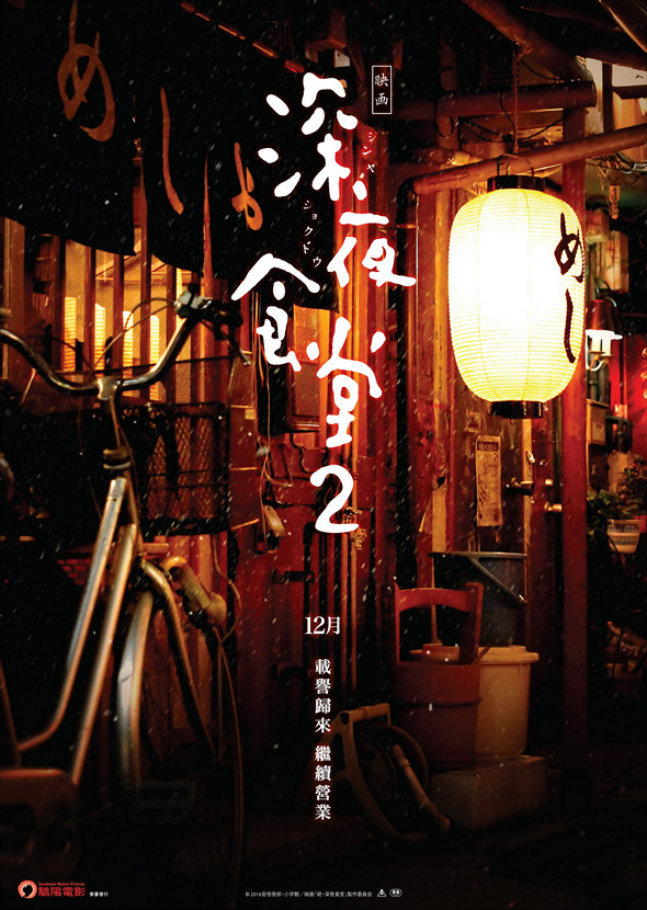深夜食堂2(Midnight Diner 2)電影圖片 - MidnightDiner227x38L6_TeaserA_1471258182.jpg