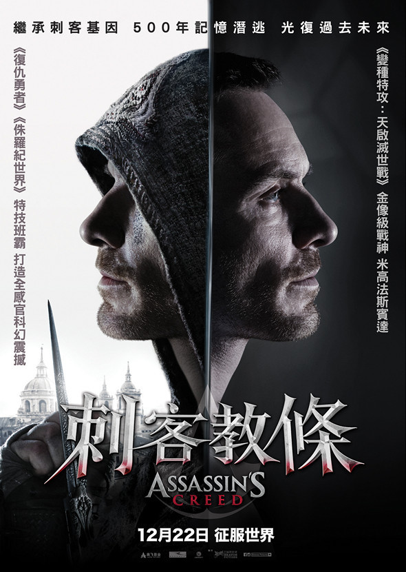 刺客教條 (2D D-BOX 全景聲版)電影圖片 - Assassin5C27sCreed_RegularPoster2_1478266950.jpg