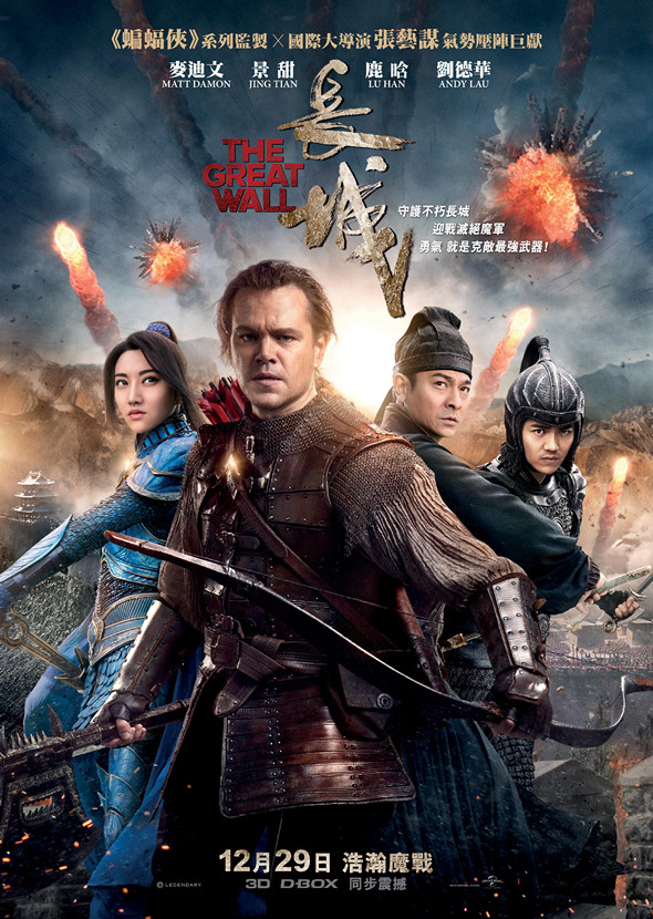長城 (3D 4DX版)電影圖片 - GreatWall_MainPoster_1481092721.jpg