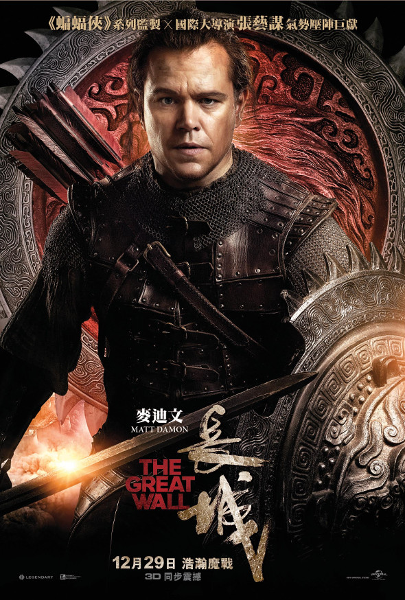 長城 (3D版)(The Great Wall)電影圖片 - TGWMattposter_1481779373.jpg