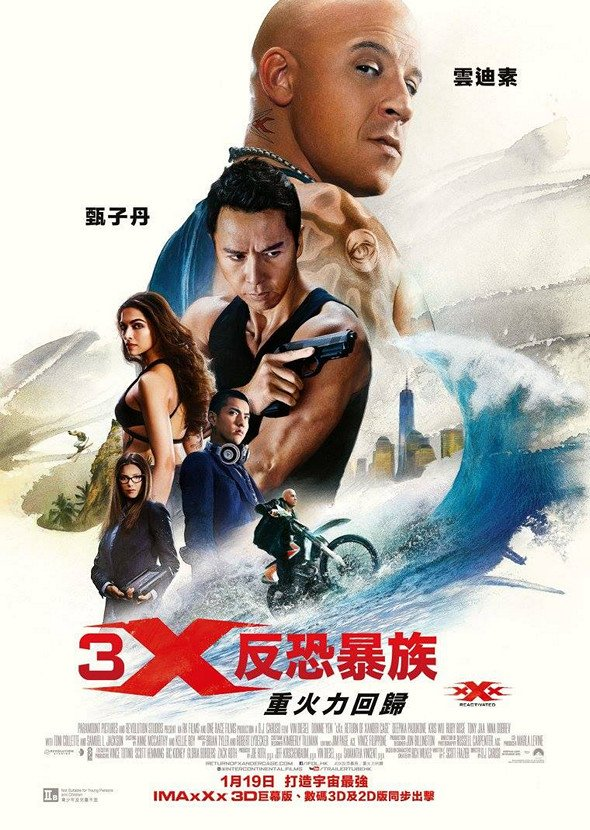 3X反恐暴族:重火力回歸 (2D版)(xXx: Return of Xander Cage)電影圖片 - poster_1485083026.jpg