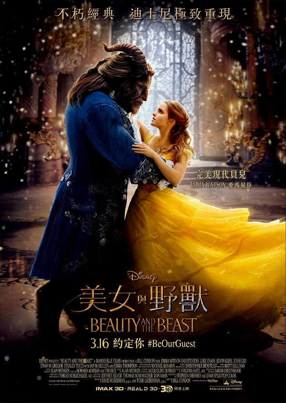 美女與野獸 (3D IMAX版)(Beauty and The Beast)電影圖片 - B26BPayoffPoster_lr_1486539164.jpg