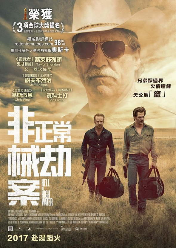 非正常械劫案(Hell or High Water)電影圖片 - FB_IMG_1485905259959_1485930020.jpg