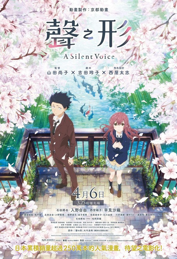 聲之形(A Silent Voice: The Movie)電影圖片 - FB_IMG_1487940858145_1488163409.jpg