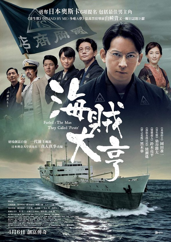 海賊大亨(Fueled: The Man They Called Pirate)電影圖片 - FB_IMG_1489991283972_1490009251.jpg