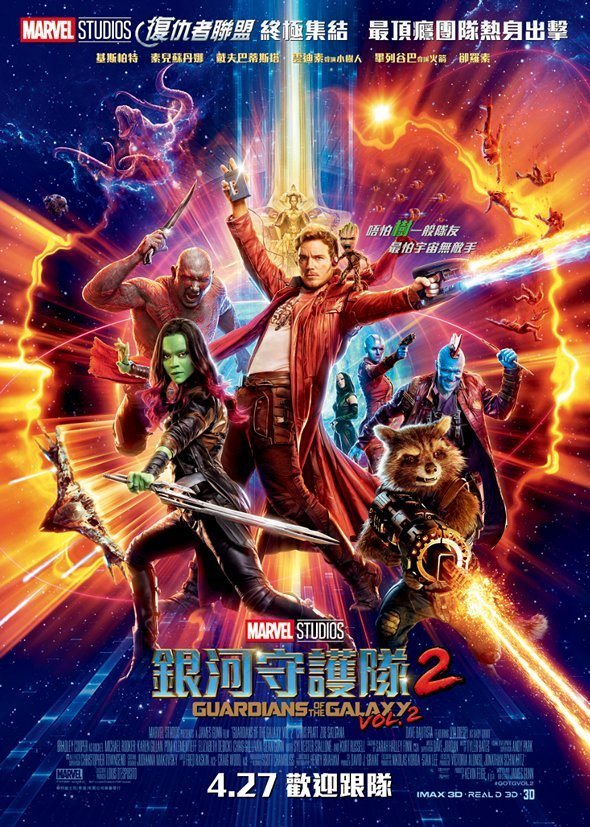 銀河守護隊2 (3D MX4D版)(Guardians of The Galaxy Vol. 2)電影圖片 - GOTG2_PayoffPoster_ref_1490688337.jpg