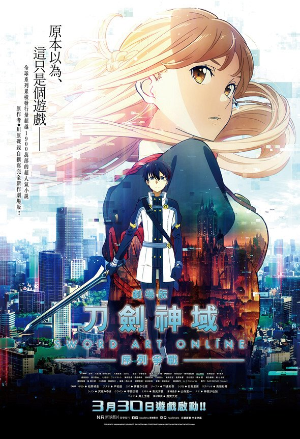 刀劍神域劇場版:序列爭戰 (MX4D版)(Sword Art Online The Movie: Ordinal Scale)電影圖片 - SAO_keyart_E_26x38_1488337689.jpg