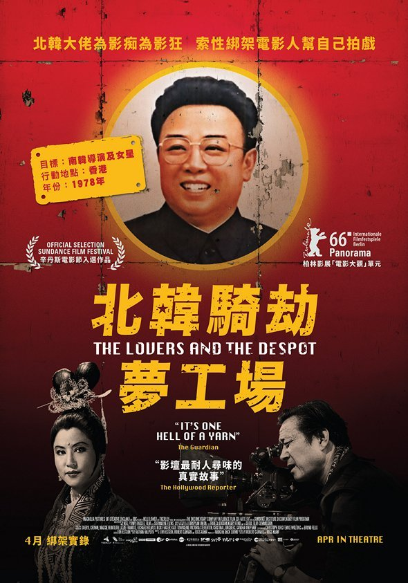 北韓騎劫夢工場(The Lovers and the Despot)電影圖片 - TLATD_HKposter_1490787803.jpg