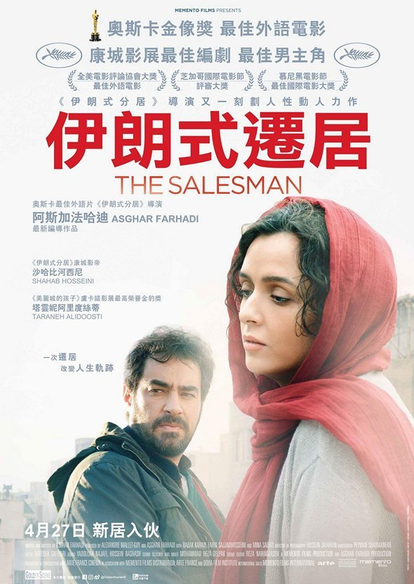 伊朗式遷居(The Salesman)電影圖片 - FB_IMG_1492011275118_1492576324.jpg