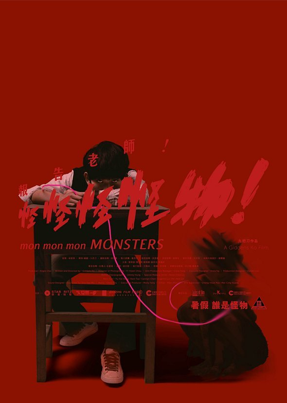 報告老師!怪怪怪怪物!(Mon Mon Mon Monster!)電影圖片 - Monsters_poster_new-02_1493017990.jpg