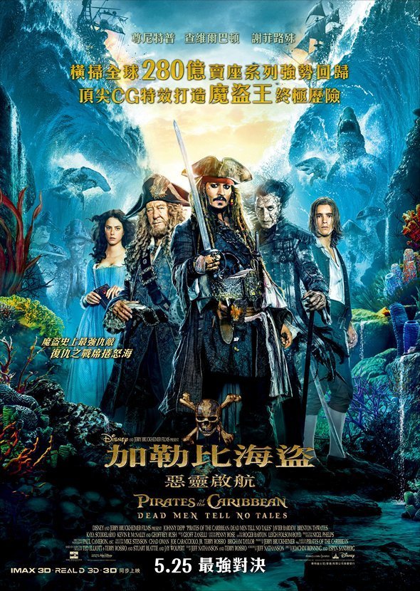 加勒比海盜:惡靈啟航 (2D版)(Pirates of the Caribbean: Dead Men Tell No Tales)電影圖片 - PC5_PayoffPoster_ref_1493458627.jpg