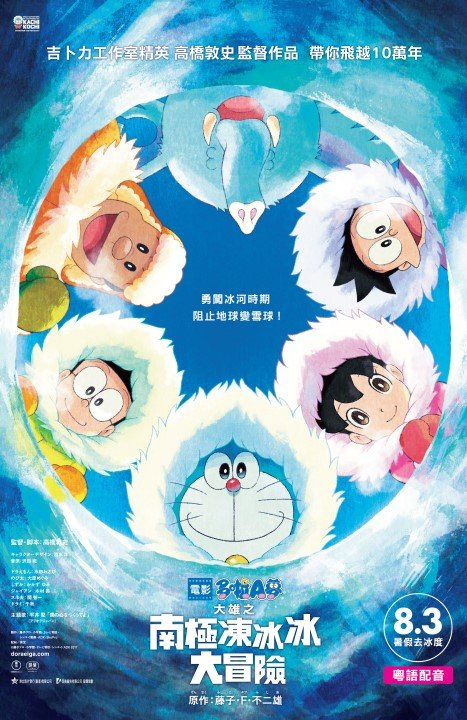 電影多啦A夢:大雄之南極凍冰冰大冒險(Doraemon the Movie 2017: Nobita's Great Adventure in the Antarctic Kachi Kochi)電影圖片 - Doraemon2017Poster_1495614477.jpg