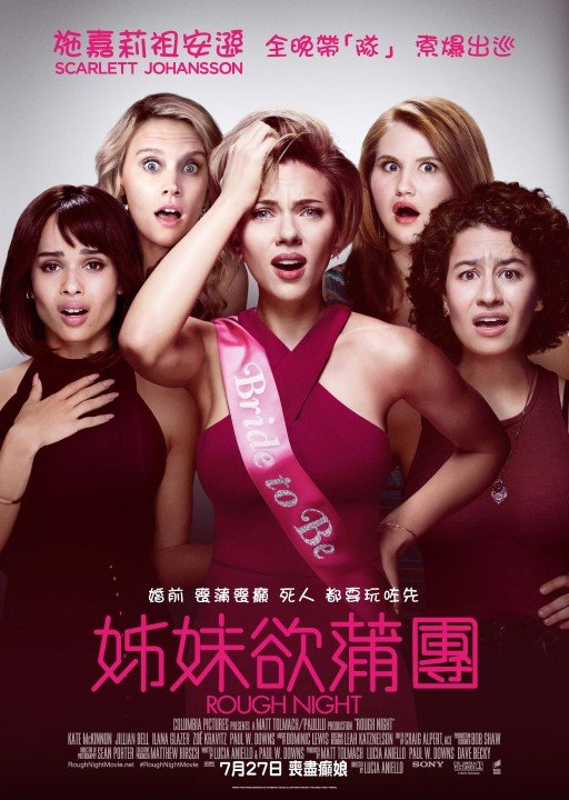 姊妹欲蒲團(Rough Night)電影圖片 - RoughNight-HKposter_1495726032.jpg
