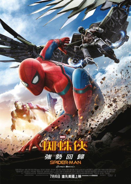 蜘蛛俠:強勢回歸 (2D版)(Spider-Man: Homecoming)電影圖片 - Spidermanmainposter-01_1496116281.jpg