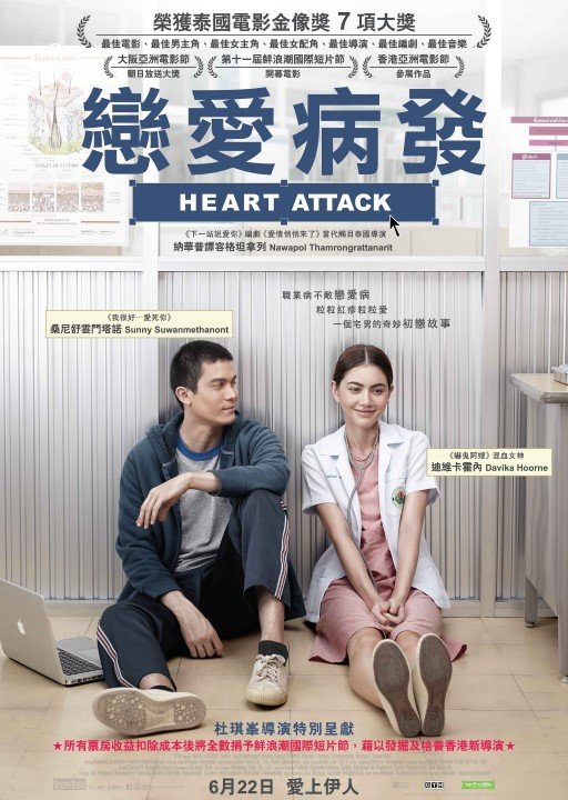 戀愛病發電影圖片 - 0605HeartAttack_1sht_final_1496828110.jpg