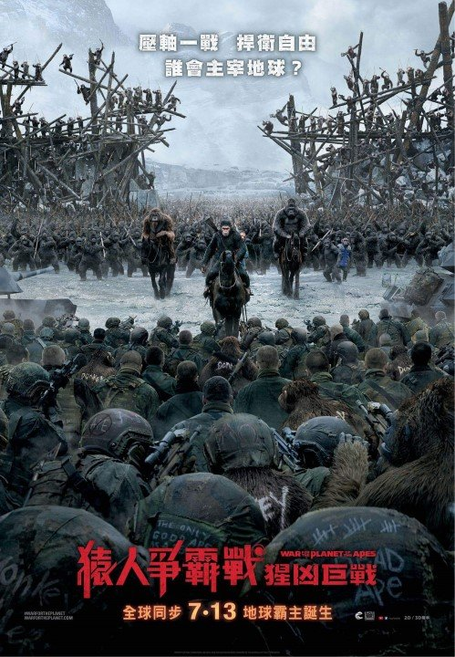 猿人爭霸戰:猩凶巨戰 (2D版)(The War for the Planet of the Apes)電影圖片 - FB_IMG_1496279821993_1496296545.jpg