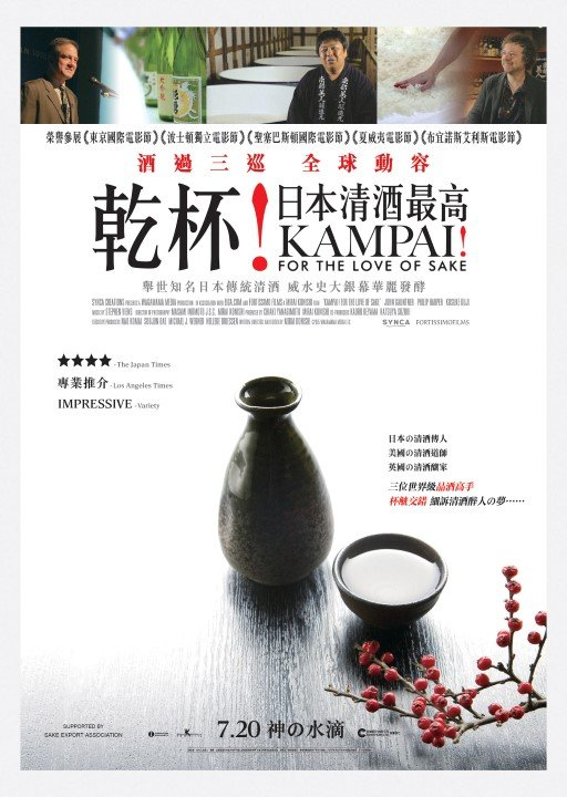 乾杯!日本清酒最高(Kampai! For the Love of Sake)電影圖片 - kampai_poster_1497513826.jpg