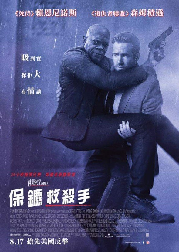 保鑣救殺手(The Hitman's Bodyguard)電影圖片 - FB_IMG_1500867913281_1500868044.jpg