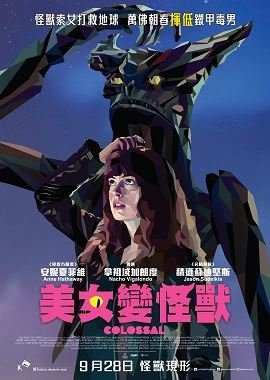 美女變怪獸(Colossal)電影圖片 - resized_COLOSSAL_1Sheet_1500106439.jpg