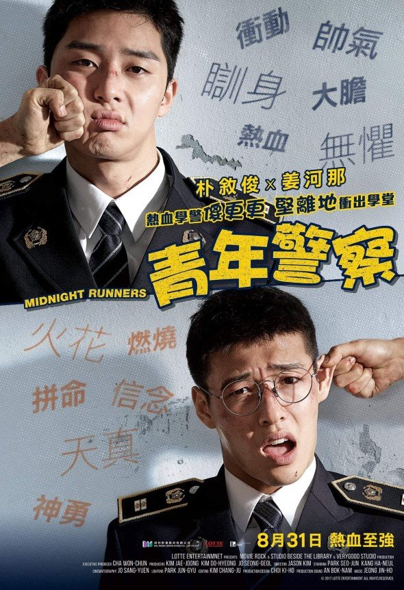 青年警察(Midnight Runners)電影圖片 - FB_IMG_1502424780582_1502449835.jpg