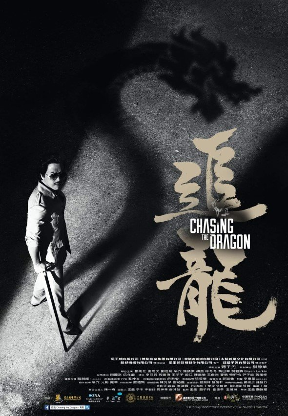 追龍(Chasing the Dragon)電影圖片 - FB_IMG_1504142193765_1504144757.jpg