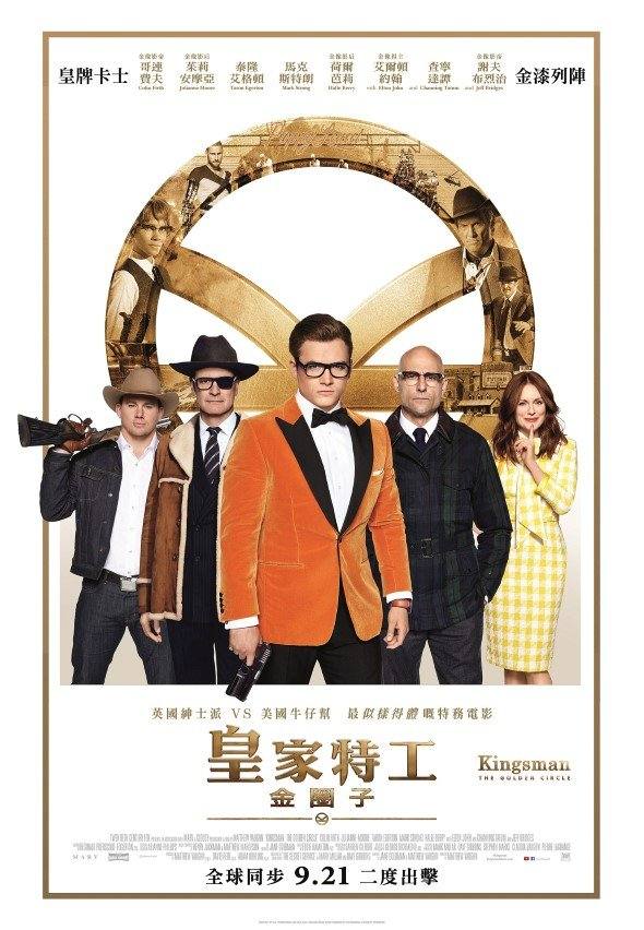 皇家特工:金圈子 (3D MX4D版)(Kingsman: The Golden Circle)電影圖片 - KingsmanGC_cmpC_ALT_HKposter_01281M29_1503633126.jpg