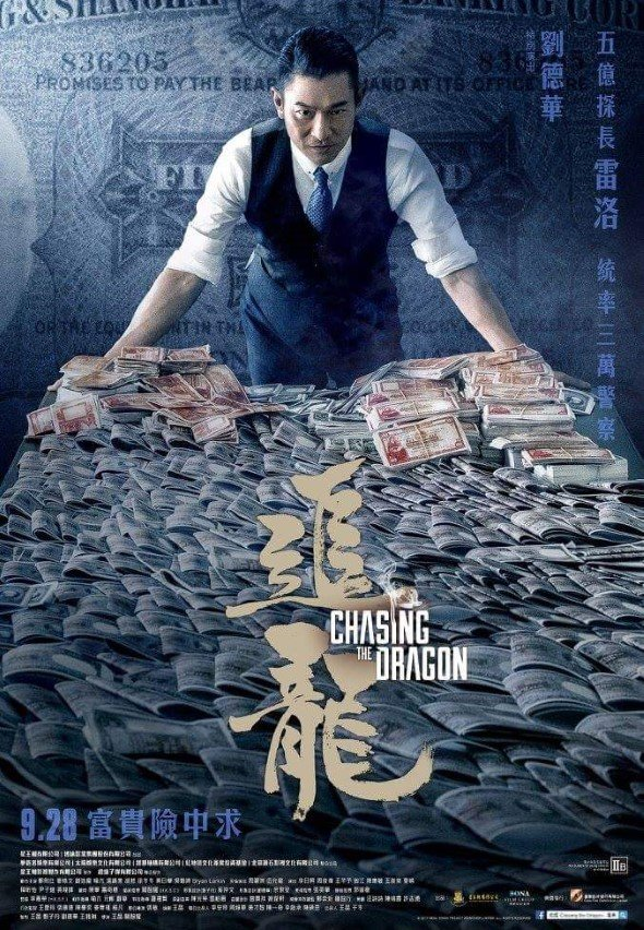 追龍(Chasing the Dragon)電影圖片 - FB_IMG_1505130101130_1505136843.jpg