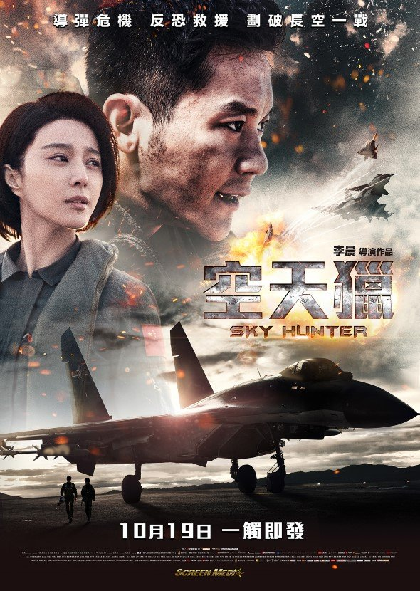 空天獵(Sky Hunter)電影圖片 - SkyHunter_MainPoster_1506642040.jpg