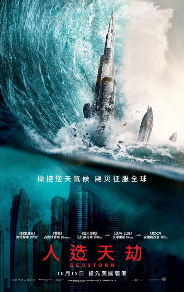 人造天劫 (2D版)(Geostorm)電影圖片 - poster_1506699527.jpg