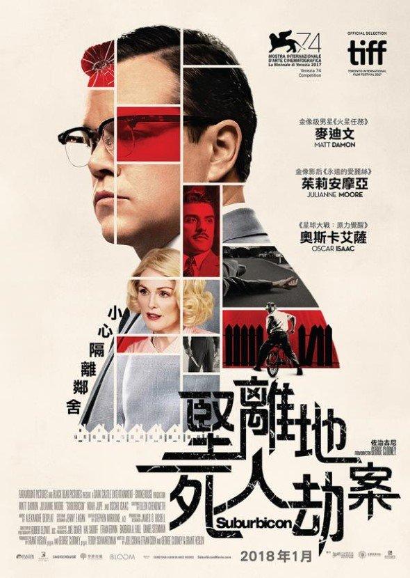 堅離地死人劫案/完美社區謀殺案(Suburbicon)poster