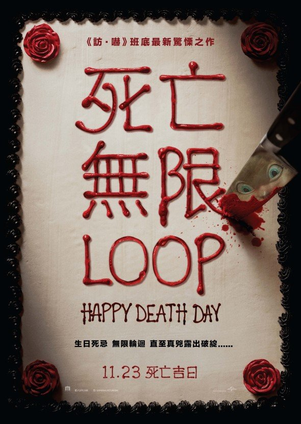死亡無限LOOP(Happy Death Day)電影圖片 - HDD-Final-HongKong-1920x1080_1507105094.jpg