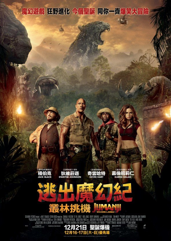 逃出魔幻紀:叢林挑機 (2D版)(Jumanji: Welcome to the Jungle)電影圖片 - JumanjiHongKongFinalPoster_1512377379.jpg