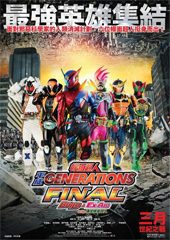 幪面超人平成 GENERATIONS FINAL BUILD & EX-AID with 傳說幪面超人電影圖片 - poster_1517813859.jpg