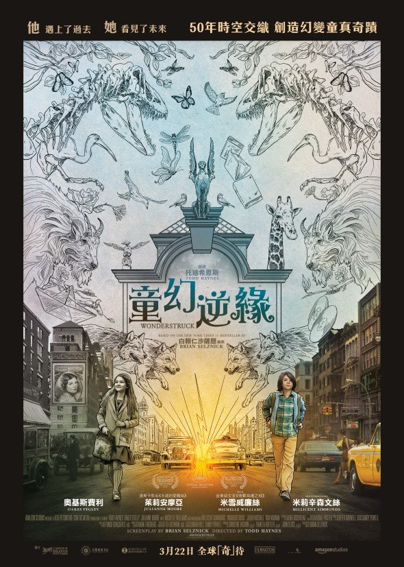 童幻逆緣電影圖片 - Wonderstruck_Regular_Poster_1520389749.jpg