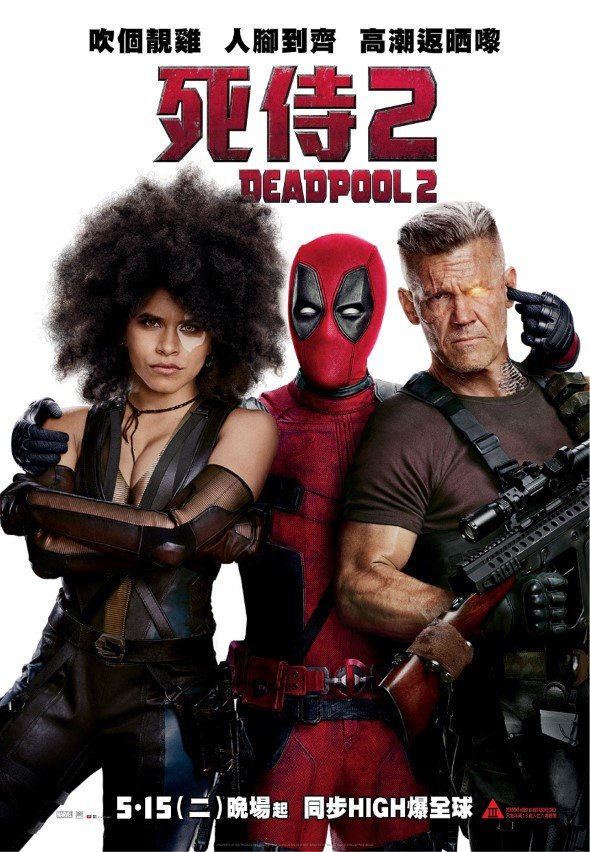 死侍2 (2D 全景聲版)電影圖片 - DEADPOOL2-HKposterfinal_campG280529_CATIIIversion_1524933184.jpg