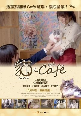 貓之Café電影圖片 - resized_HK-neko-poster-26x38-inch-7Sep2018-preview_1537922628.jpg
